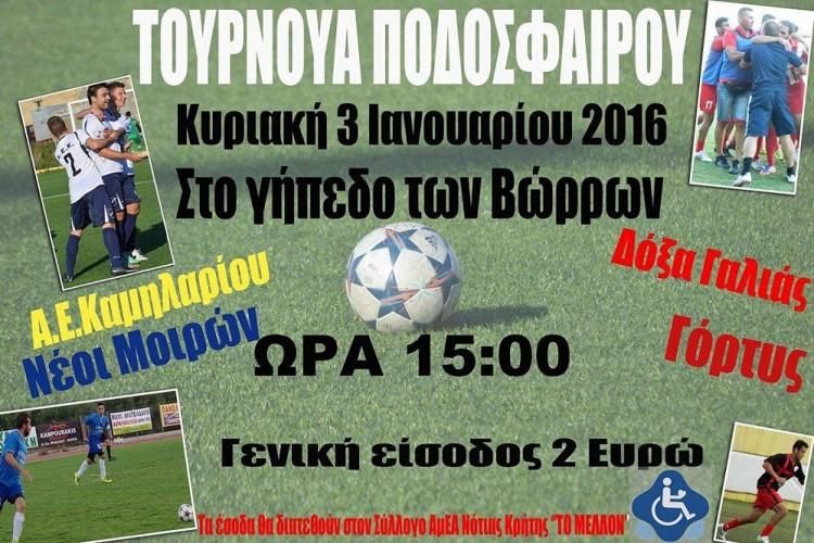 filanthropiko-toyrnoya-ae-kamilarioy-750x500