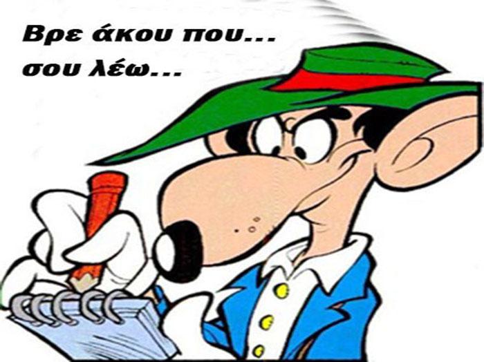 o_anakatosouras