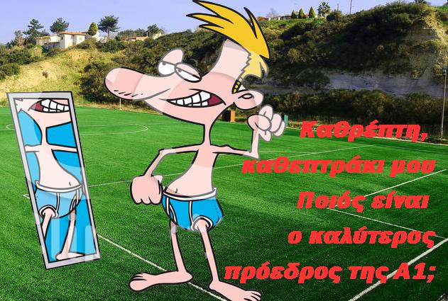 Γήπεδο Αγ